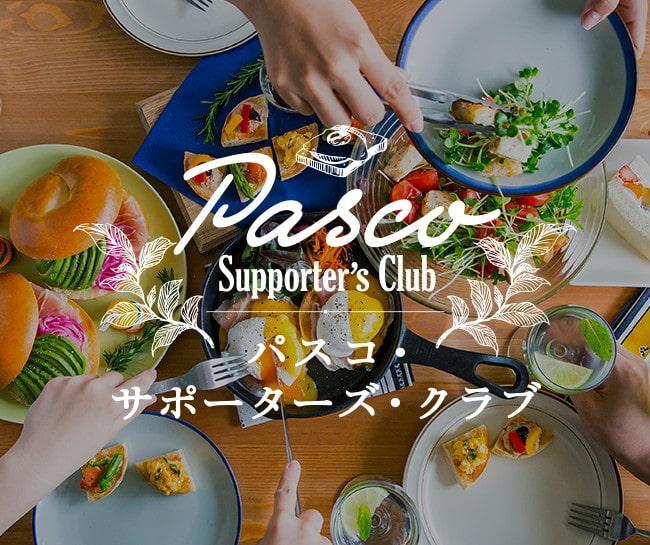 パスコ・サポーターズ・クラブ コミュニティサイト