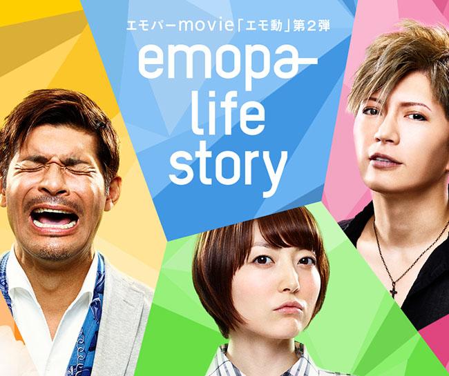 エモパーmovie「エモ動」Webサイト <br /> emopa- life story