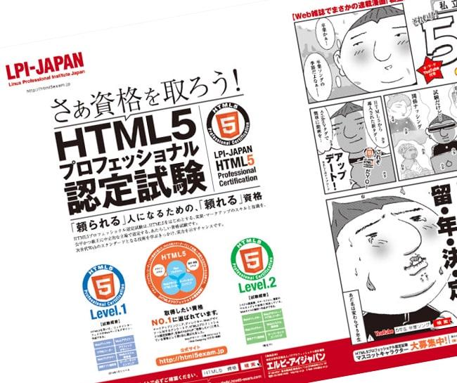 HTML5プロフェッショナル認定試験 雑誌広告/Webサイト