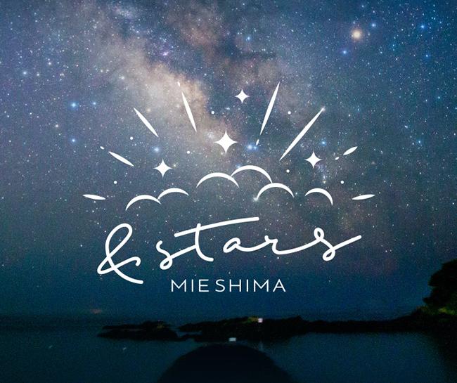 & STARS 志摩星空体験 観光プロジェクト